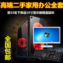 主机台式全套整机LOL送显示器四核独显游戏组装电脑主机吃鸡电脑