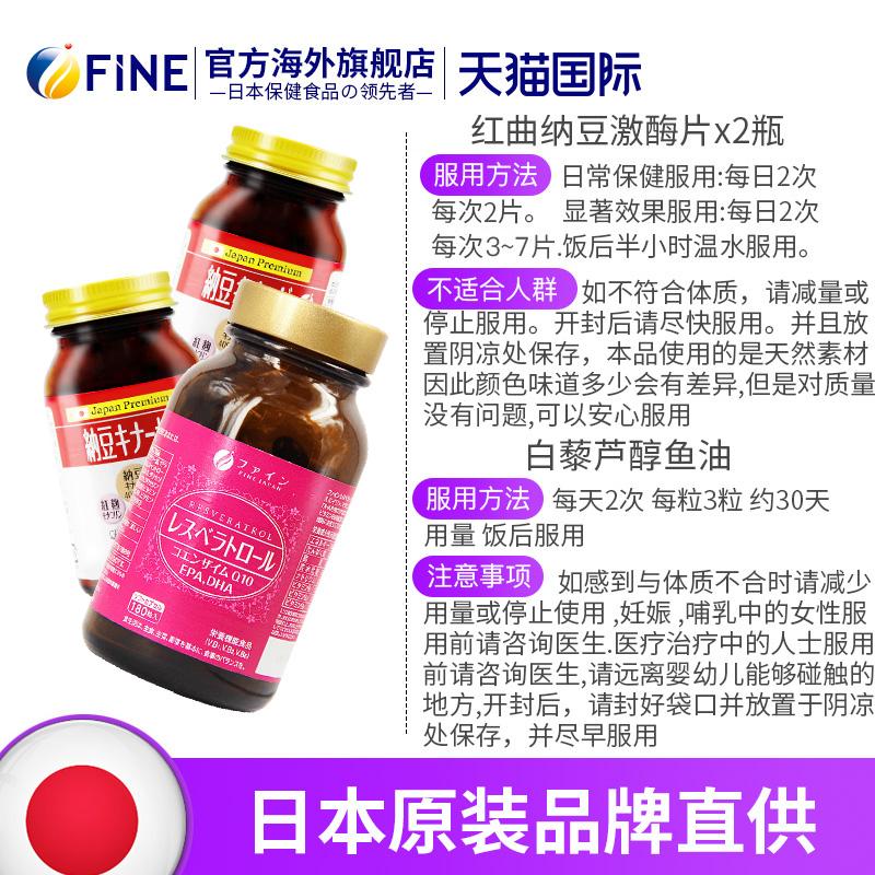 日本进口fine红曲纳豆激酶片2瓶+白藜芦醇深海鱼油1瓶降三高套装