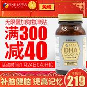 日本进口FINE正品深海鱼油DHA软胶囊 儿童孕妇补脑健脑增加记忆力