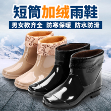 Autumn and Winter Rain Shoes Male Low Barrel Anti-skid Male Rain Shoes Short Barrel Plush Warm Water Shoes Male and Male Waterproof Shoes Anti-skid Women's Water Shoes
