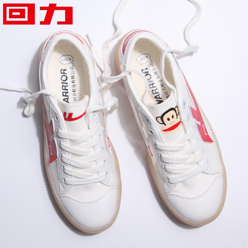 回力大嘴猴联名款布鞋2018新款小白鞋女帆布鞋女百搭韩版板鞋女鞋