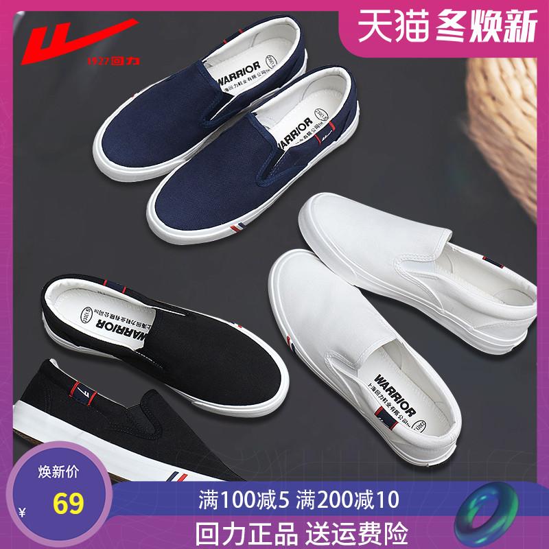 回力男鞋帆布鞋男秋季平底一脚蹬老北京布鞋男士懒人休闲鞋子板鞋