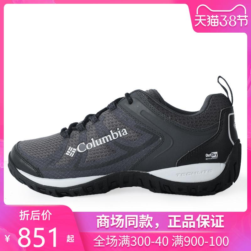 20春夏新品Columbia哥伦比亚户外男鞋防水缓震登山徒步鞋DM1240