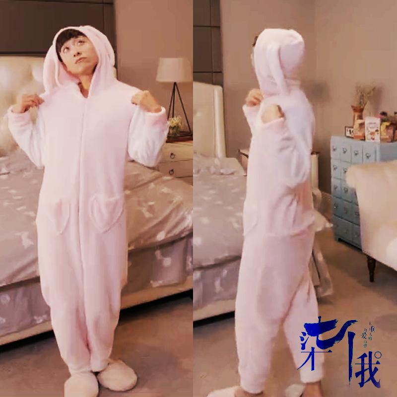 连体睡衣女秋冬季情侣居家服兔子装 柒个我白欣欣张一山莫晓娜同款