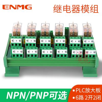 8路继电器模组24V 12V中间继电器控制板模块10路12路PLC放大板16A