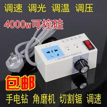 单相交流电机调压速器 4KW电子调速开关手枪钻角磨机抛光机调速器