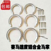 正品铝合金马掌德国马牌蹄铁配送蹄钉训练马匹赛马术用品马蹄铁