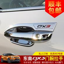 东南DX3门碗拉手 dx3改装专用门把手 dx3车门碗拉手保护装饰框贴