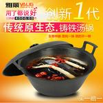 鐵平底湯鍋