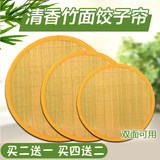 Cover curtain curtain dumplings dumplings home household bamboo curtain curtain cover pad dumplings