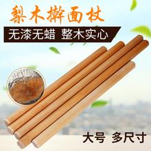 梨木擀面杖实木加粗家用饺子皮杆面棍大小号烘焙压面棒瘦腿减淝器