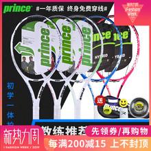 Prince王子网球拍TOUR全碳素一体男女学生单人双人初学者训练套装