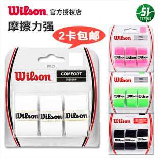 正品Wilson手胶威尔胜网球拍羽毛球拍针孔吸汗带防滑手胶2卡包邮