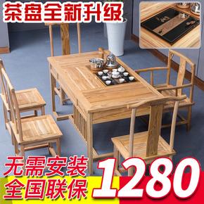 茶桌椅组合实木新中式功夫茶几简约小户型茶艺桌南榆木茶台泡茶桌