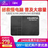 【升256G】七彩虹SL500 240G台式机电脑2.5寸笔记本SSD固态硬盘