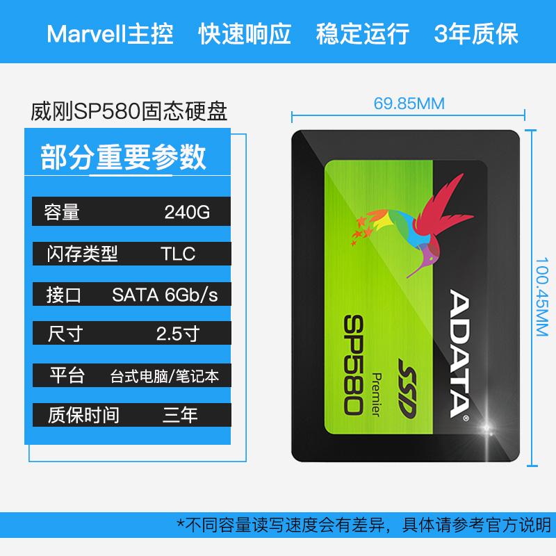 瑞达Adata威刚120G固态硬盘240G 480G SSD台式机电脑笔记本 sata3