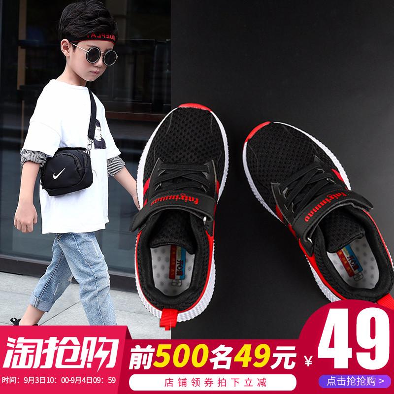 男童运动鞋新款2018秋季中大童鞋子男透气网面休闲鞋儿童运动鞋子