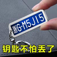 车牌钥匙链