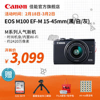 [Flagship store] Canon / Canon EOS M100 micro single headgear machine EF-M 15-45mm IS STM micro single