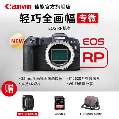 [旗舰店]Canon/佳能 EOS RP 机身 全画幅专业微单相机