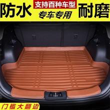 新轩逸经典新天籁骐达逍客阳光改装专用汽车配件后备箱垫尾箱