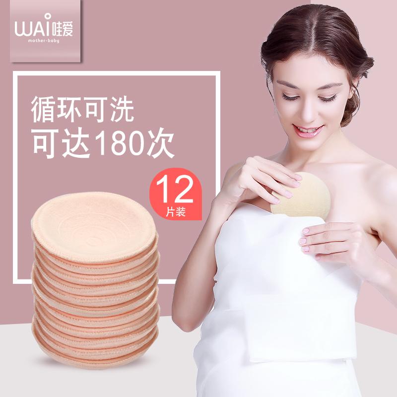 哇爱防溢乳垫可洗式非纯棉薄款透气防溢垫哺乳期溢奶垫可洗12片
