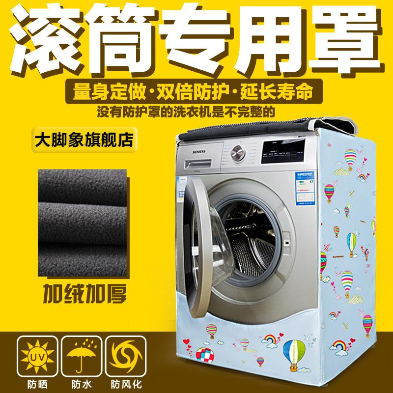 西门子洗衣机罩全自动滚筒式5/6/7/8/9/10KG公斤防水防晒加绒套子