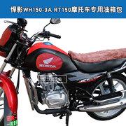 五羊本田悍影RT150 WH150-3a专用摩托车油箱包套罩皮保护套骑士包