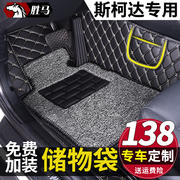 Car full surrounded foot pad 2017 Skoda Octavia 2018 new speed 昕 sharp crystal sharp wild Emperor 昊 昊 sharp