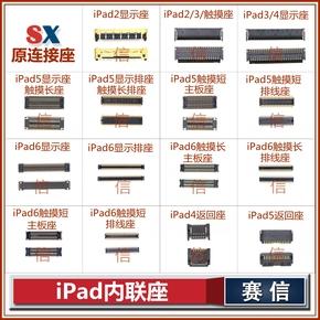 苹果ipad6 2 3 4 5 mini主触摸显示屏幕液晶座子 夹子 返回主板座