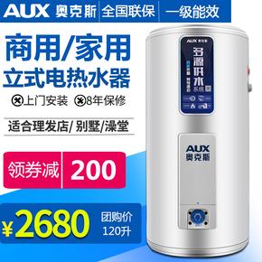 奥克斯200LA-1大型商用电热水器200L立式中央热水器理发店储水式