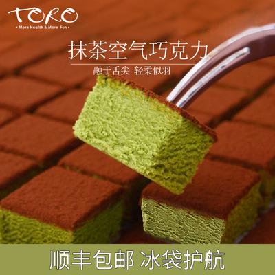 TORO空气巧克力松露抹茶生巧克力情人节礼盒装送女友生日礼物