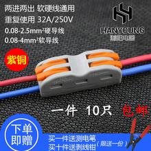 电线连接器2位万能快速接线端子并线器对接端子CH-2快速接头10只