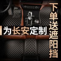 长安cs75/cs35/cs55/cs15新逸动悦翔v3专用全包围汽车脚垫改装饰