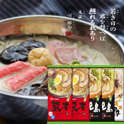 日本进口面条marutai熊本鹿儿岛九州日式拉面方便面3口味5包