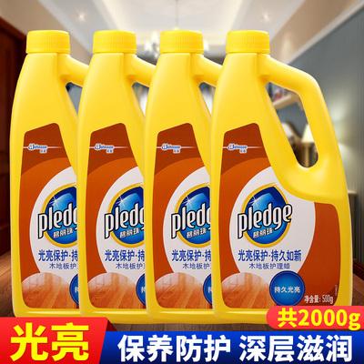 碧丽珠木地板护理蜡2kg瓶复合地板蜡保养木质油精液体蜡护理蜡