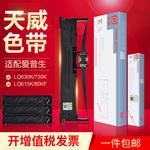 天威色带条适用爱普生LQ630k 635K 730 735K 610针式打印机色带芯