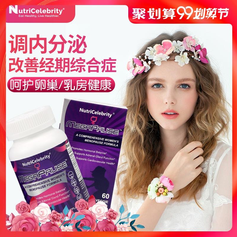 Nutricelebrity平衡素胶囊女性卵巢养护调节内分泌痛经补充雌激素