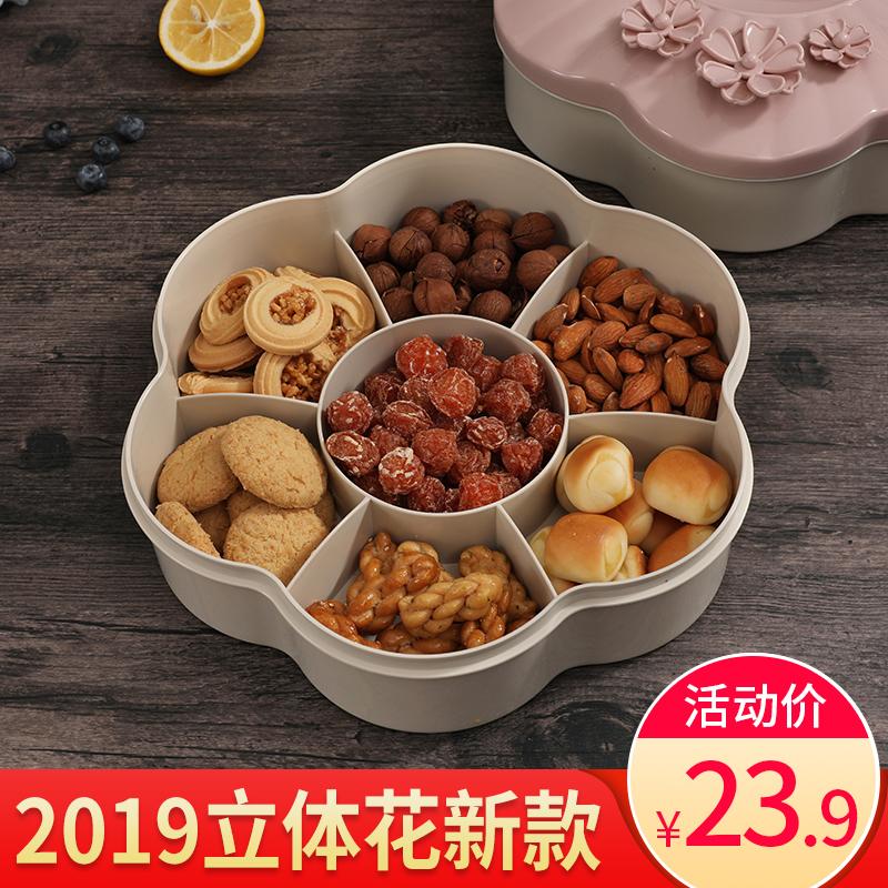 创意现代欧式干果盒坚果盒分格带盖糖果盒瓜子干果盘果盘客厅家用