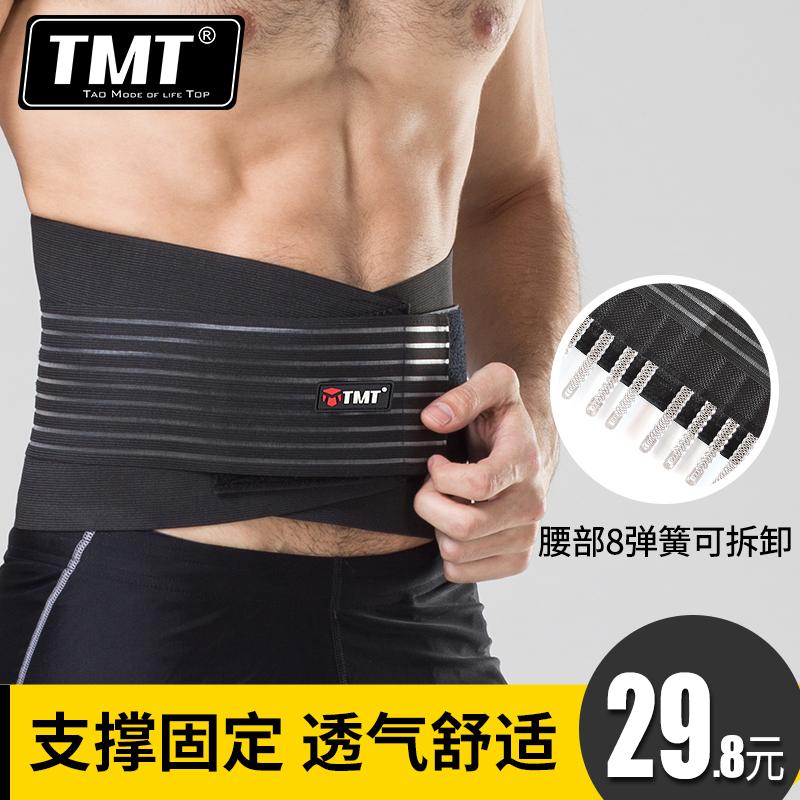 运动护具护腰