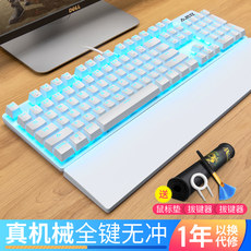 Black Jue mechanical keyboard green axis black axis tea axis game to eat chicken Wrangler male desktop notebook wired with hand care gift boys red axis white girls