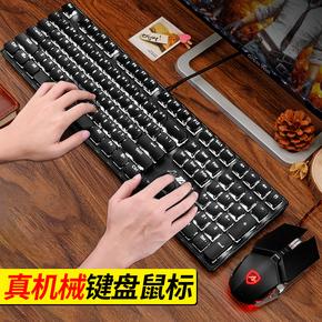 黑爵游戏机械键盘鼠标套装黑轴青轴吃鸡网吧电竞电脑有线键鼠外设