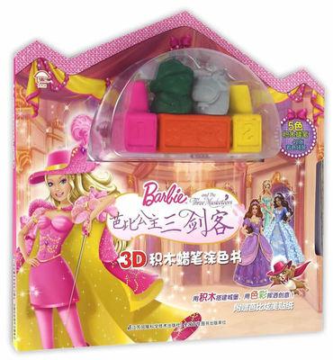 芭比公主三剑客3D积木蜡笔涂色书 美国美泰公司 江苏科学技术出版社 9787553754505 童书 玩具书 立体书