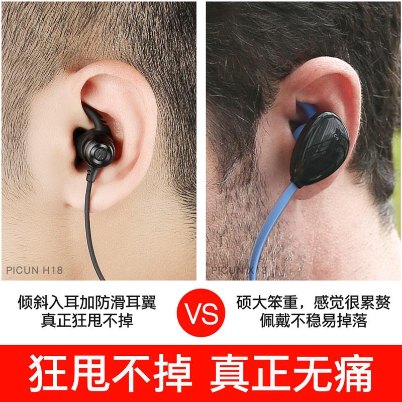 Picun/品存 H18运动蓝牙耳机双耳无线跑步耳塞入耳挂耳头戴式vivo苹果7/8X安卓通用可接听电话oppo颈挂脖式女