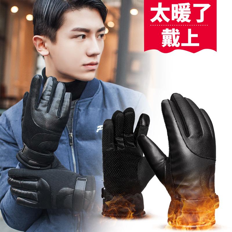 韩版加绒加厚保暖皮手套3元优惠券