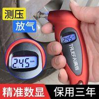 汽车胎压表轮胎气压表数显电子式胎压计测压器监测表压力表高精度