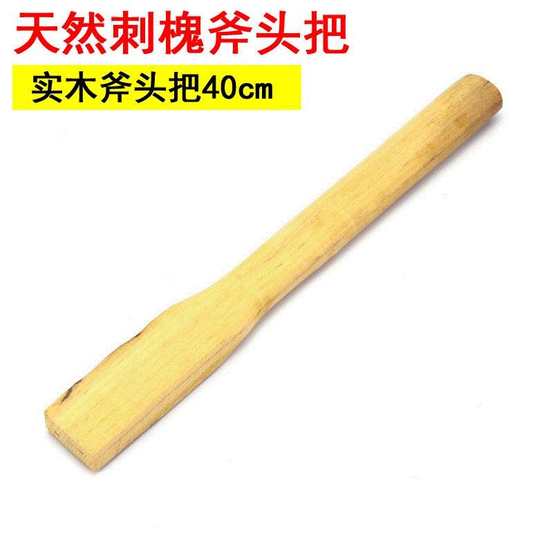 天然实木斧头柄 木柄斧子把 斧头把 斧头洋槐把手 把子柄木斧柄把
