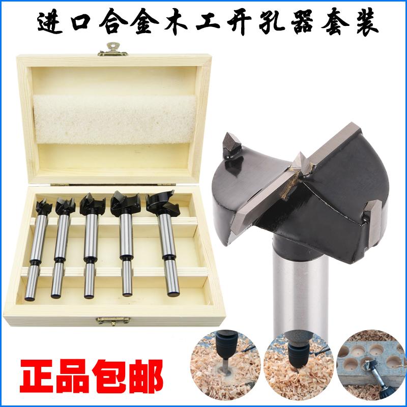 木工开孔器套装包邮 平翼铰链钻 木工钻头 门锁电脑桌打孔15-35mm