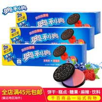 盒巧克力原味草莓早餐休闲零食品x24克116整箱奥利奥夹心饼干