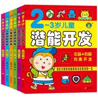 1-3-6-7 years old children's potential development baby intelligence development game left and right brain development training parent-child game